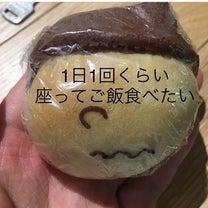 【パンのつぶやき34】座りたい!の記事に添付されている画像