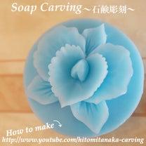 ソープカービング ランの花の記事に添付されている画像