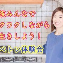 4月の食べトレ体験会のお知らせの記事に添付されている画像
