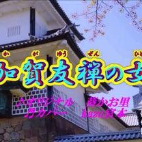 ♬・加賀友禅の女/葵かを里//kazu宮本の記事に添付されている画像