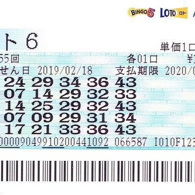 Loto6の結果です。2,000円の当選でした。の記事に添付されている画像