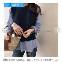 衝撃の999円!!春新作から卒業入学式までお安くゲットするチャンスです!!の記事に添付されている画像
