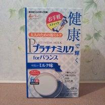 大人のための粉ミルクプラチナミルクforバランスの記事に添付されている画像