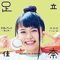 笑顔の作り方 ~キムチ~の記事に添付されている画像
