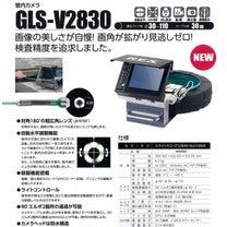 レッキス工業 管内カメラ GLS-V2830・GLS-R3032の記事に添付されている画像