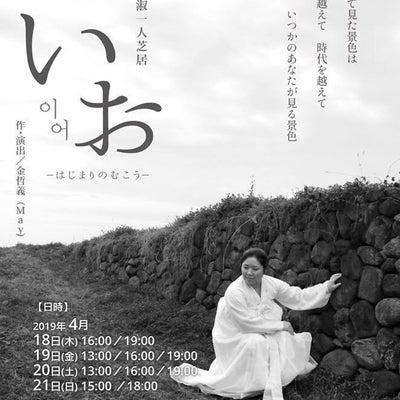 喜楽喜楽~KiraKira~☆4 姜愛淑一人芝居 『いお 이어』 -はじまりのむの記事に添付されている画像