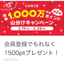 【急ぎ】登録だけで2000ポイント本当にもらえた!の記事に添付されている画像
