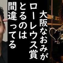 大阪なおみがローレウス賞受賞したの記事に添付されている画像