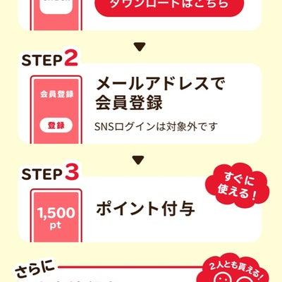 【追記】2,000円分タダポチ出来ます♡の記事に添付されている画像