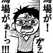 【ミニ記事504】今日はプロレスの日 ~助教授の悲しみ~の記事に添付されている画像