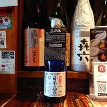 梵 日本の翼 純米大吟醸!たかひろ卒業まで後・・・。の記事に添付されている画像