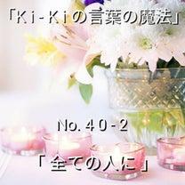 「Ki-Kiの言葉の魔法」No. 4 0 - 2 .「全ての人に」の記事に添付されている画像