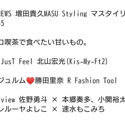 【2/15】北山くん雑誌(表紙)随時更新中の記事に添付されている画像
