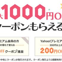 ヤフオク 出品デビューで最大1000円オフクーポンがもらえるの記事に添付されている画像