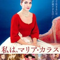 「私は、マリア・カラス」美人と薔薇についての記事に添付されている画像