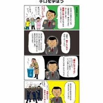 「生命科学の根本原理」船瀬俊介氏ワールド・フォーラム2008年6月の記事に添付されている画像