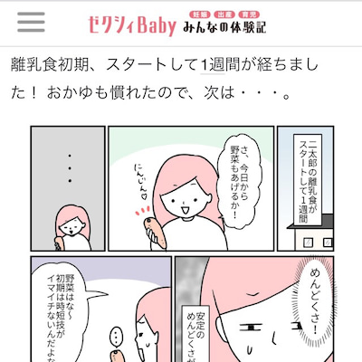 離乳食漫画第3話!離乳食を食べる二太郎に変化が?【ゼクシィbabyみんなの体験記の記事に添付されている画像