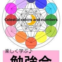 天体色数勉強会第2クールスタートします♪の記事に添付されている画像