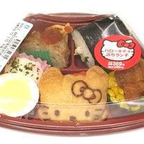 【ローソン】キティちゃんがいなり寿司になった☆ハローキティぷちランチの記事に添付されている画像