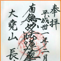 長遠寺(兵庫)の記事に添付されている画像