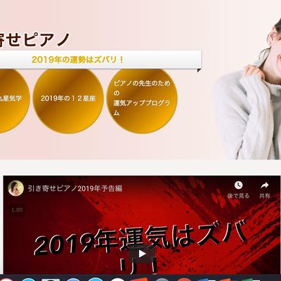 ピアノ経営塾第8期スタート!!2019円のキャンペーン価格は本日までの記事に添付されている画像