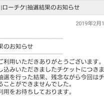 カープ☆ローチケ抽選結果は…(・_・;の記事に添付されている画像