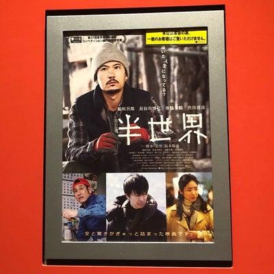「半世界」観ようよ!NAKAMAたち!の記事に添付されている画像
