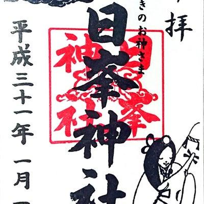 【福岡】導きのお神さま「日峯神社」で新たにいただけるようになったステキな【御朱印の記事に添付されている画像