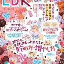 雑誌「LDK」で高評価だったハンドクリームを購入の記事に添付されている画像