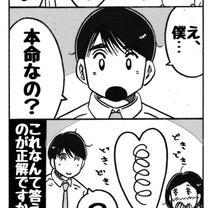 白井さん便り#61♡白井さんとバレンタイン③♡の記事に添付されている画像