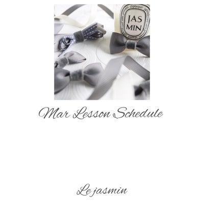 3月Lesson Scheduleの記事に添付されている画像