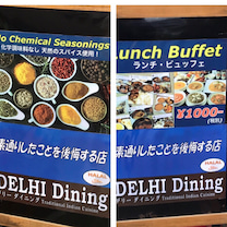 [横浜関内]DELHI Dining のランチビュッフェの記事に添付されている画像