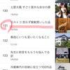 LINE当選とポッキー★アメトピ掲載効果はやっぱりすごい!の画像