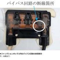 不良太陽光パネルが発火するプロセス その2の記事に添付されている画像