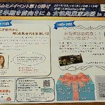 女性の会と女性起業家応援と昭和女子屋台の記事に添付されている画像