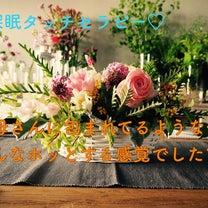 深眠タッチセラピー感想♡の記事に添付されている画像