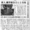 「天皇陛下 皇太子時代の米家庭教師」(毎日新聞)の画像