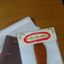 福岡のお土産頂きました!の記事に添付されている画像
