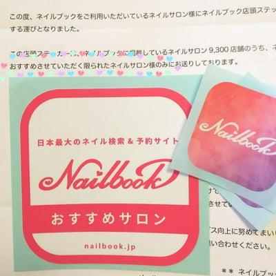 ネイルブックにも掲載されています☆の記事に添付されている画像