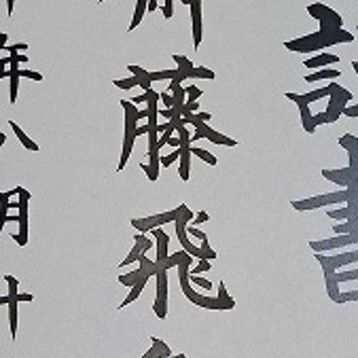 親御さんの名付けへの想い(/_;)~一級賞状書士としての記事に添付されている画像