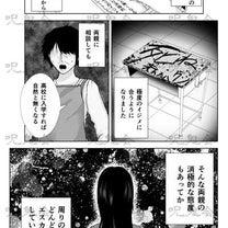 漫画で読む呪い代行呪鬼会体験談 第一弾の記事に添付されている画像