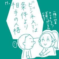 握手をするなら人を見るの記事に添付されている画像
