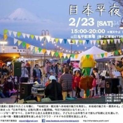 今週末は日本平夜市ですの記事に添付されている画像