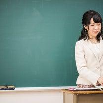 いい先生ってどんな先生?の記事に添付されている画像