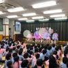 [みゅーじっくハート♡]孫3人がお世話になった幼稚園で演奏の画像