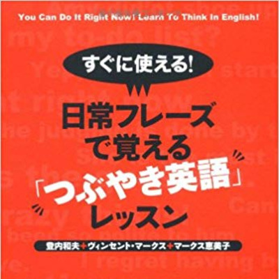 ものまね英語学習の記事に添付されている画像