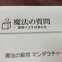 \OSS定例会・マンダラチャート~✨/の記事に添付されている画像