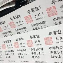 小学校の卒業証書の手書き依頼!の記事に添付されている画像
