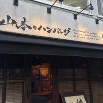 山本のハンバーグ@渋谷の記事に添付されている画像