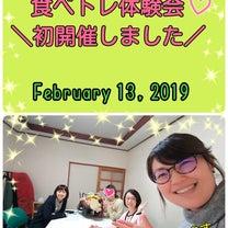 初!体験会開催しましたー【食べトレ埼玉*かきぬまひとみ】の記事に添付されている画像